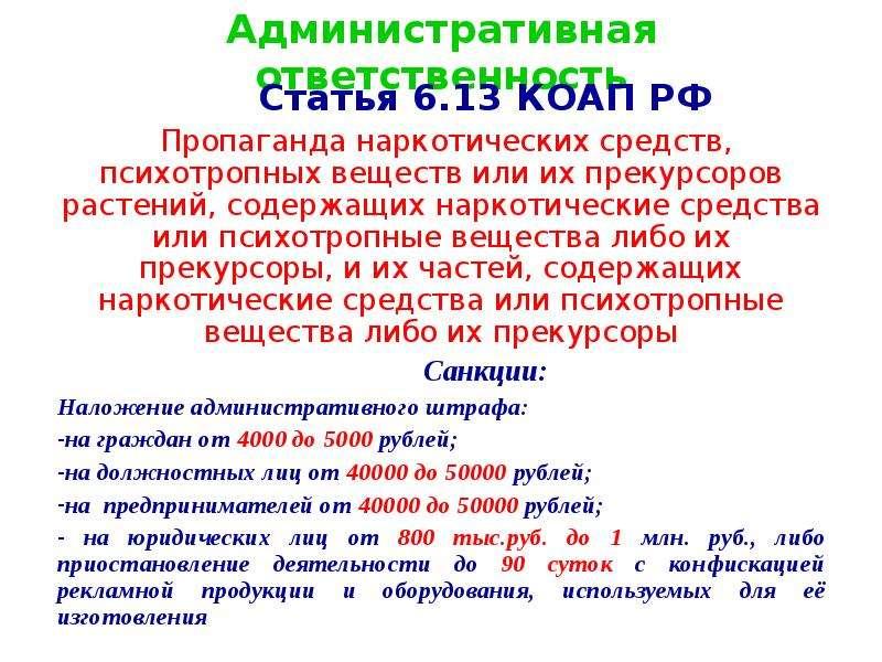 Административная ответственность Статья 6. 13 КОАП РФ Пропаганда наркотических средств, психотропных