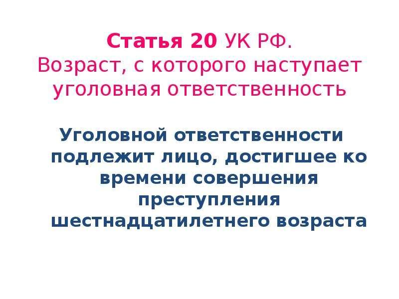 Статья 20 УК РФ. Возраст, с которого наступает уголовная ответственность Уголовной ответственности п