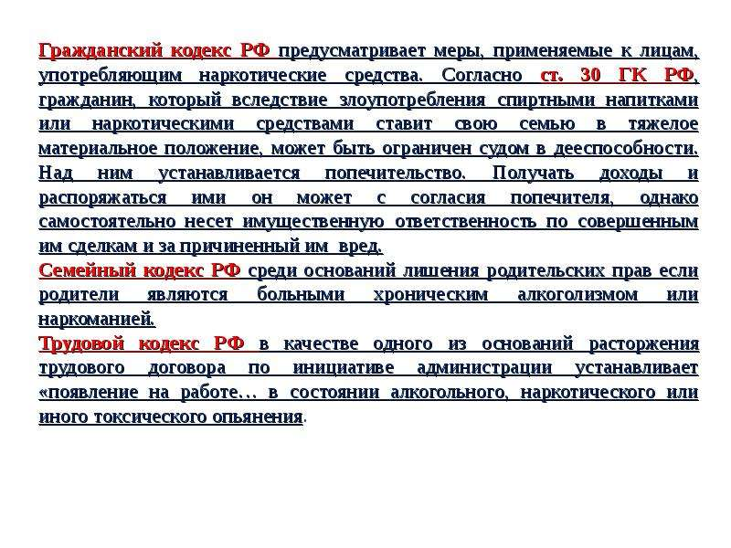 Юридическая ответственность за совершение преступлений и правонарушений в сфере незаконного оборота наркотиков, слайд 23