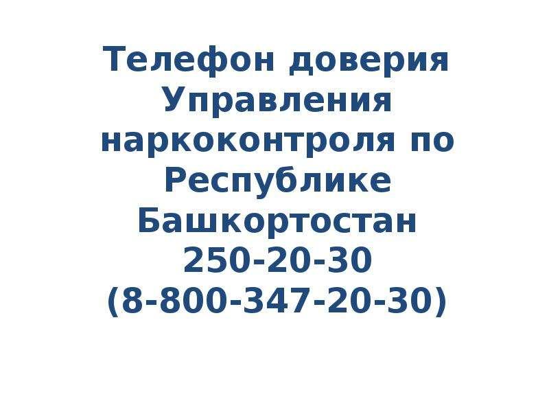 Телефон доверия Управления наркоконтроля по Республике Башкортостан 250-20-30 (8-800-347-20-30)
