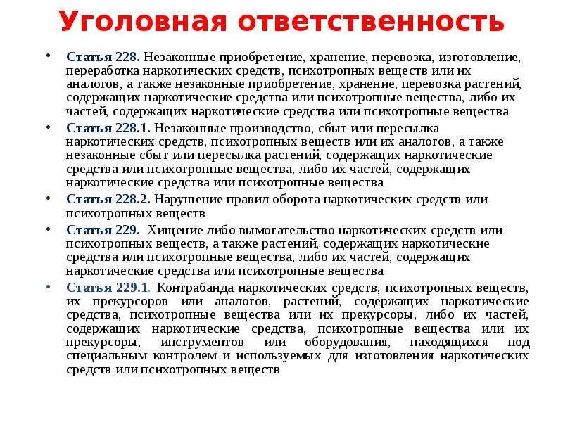 Уголовная ответственность Статья 228. Незаконные приобретение, хранение, перевозка, изготовление, пе