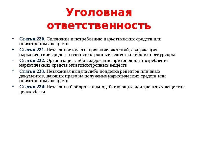 Уголовная ответственность Статья 230. Склонение к потреблению наркотических средств или психотропных