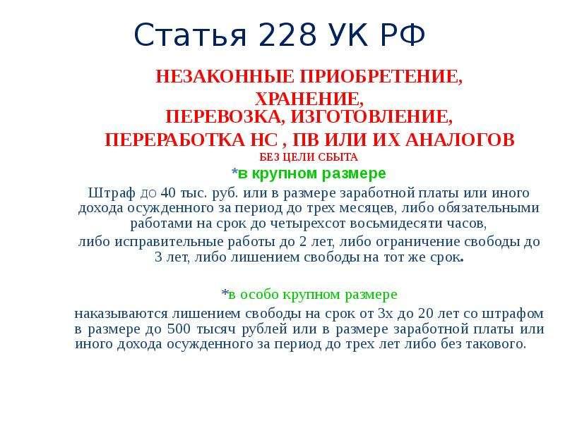 максимальный срок по 228 статье