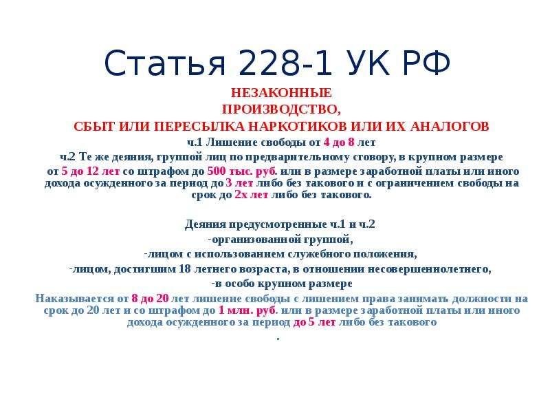 Статья 228-1 УК РФ НЕЗАКОННЫЕ ПРОИЗВОДСТВО, СБЫТ ИЛИ ПЕРЕСЫЛКА НАРКОТИКОВ ИЛИ ИХ АНАЛОГОВ ч. 1 Лишен