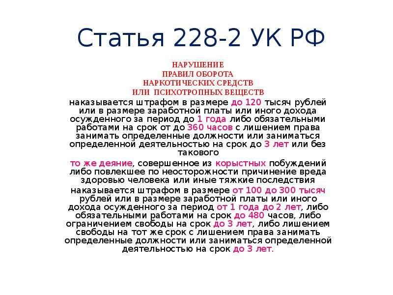 Статья 228-2 УК РФ НАРУШЕНИЕ ПРАВИЛ ОБОРОТА НАРКОТИЧЕСКИХ СРЕДСТВ ИЛИ ПСИХОТРОПНЫХ ВЕЩЕСТВ наказывае