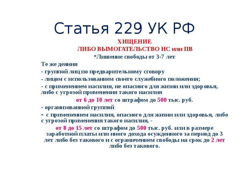 Статья 229 УК РФ ХИЩЕНИЕ ЛИБО ВЫМОГАТЕЛЬСТВО НС или ПВ *Лишение свободы от 3-7 лет Те же деяния - гр