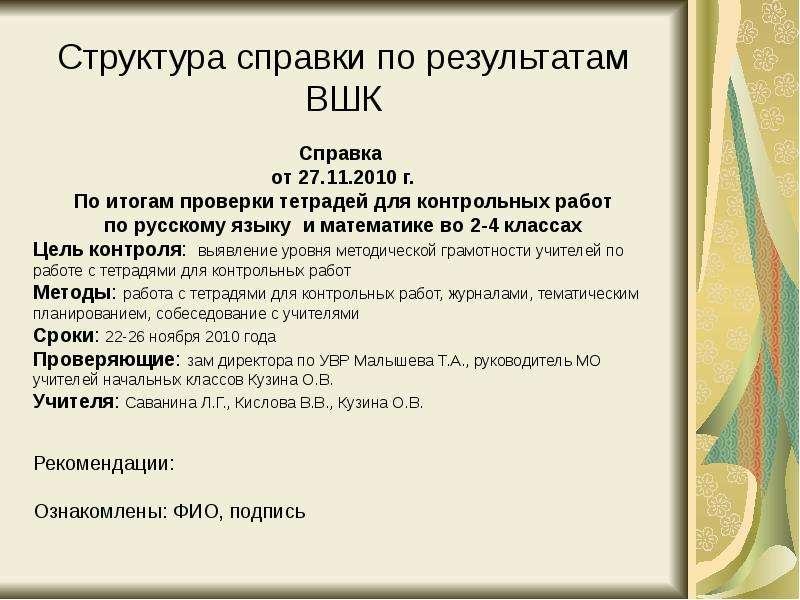 Система организации внутришкольного контроля 19 января 2011 года - скачать презентацию