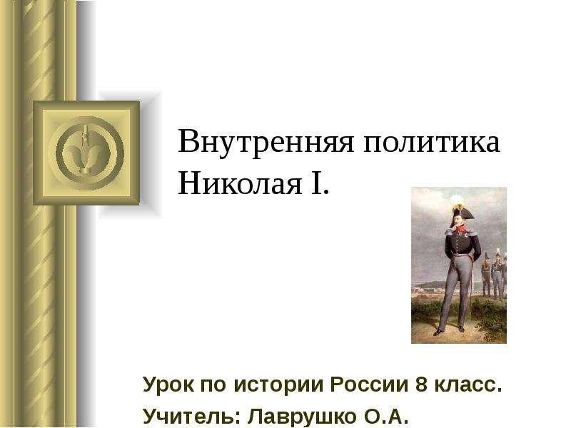 Презентация На тему Внутренняя политика Николая I.