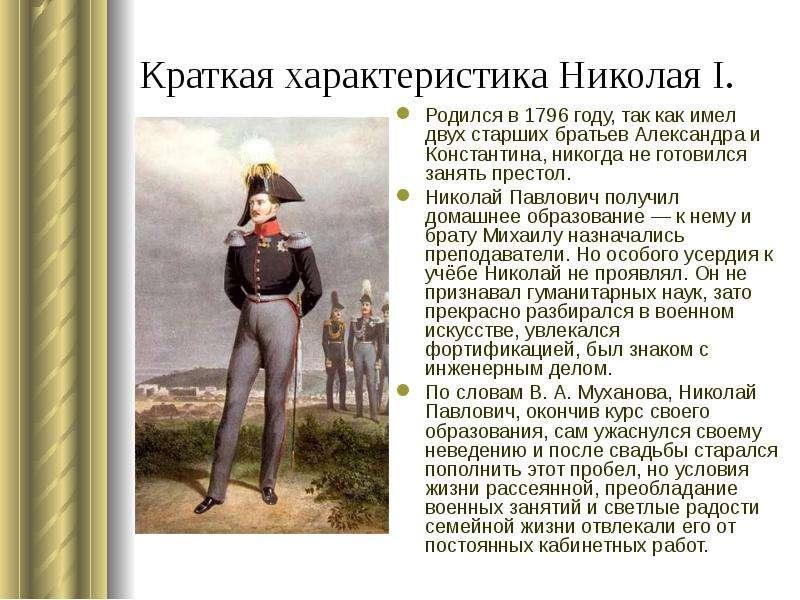 Краткая характеристика Николая I.