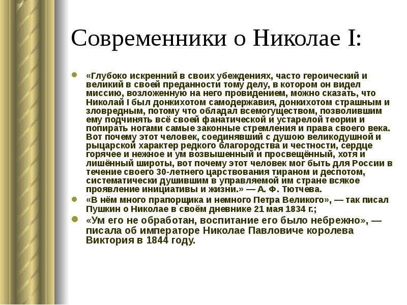 Современники о Николае I: «Глубоко искренний в своих убеждениях, часто героический и великий в своей