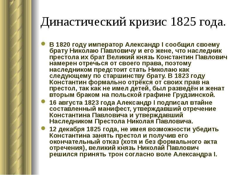 Династический кризис 1825 года. В 1820 году император Александр I сообщил своему брату Николаю Павло