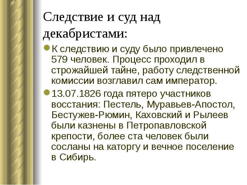 Следствие и суд над декабристами: К следствию и суду было привлечено 579 человек. Процесс проходил в