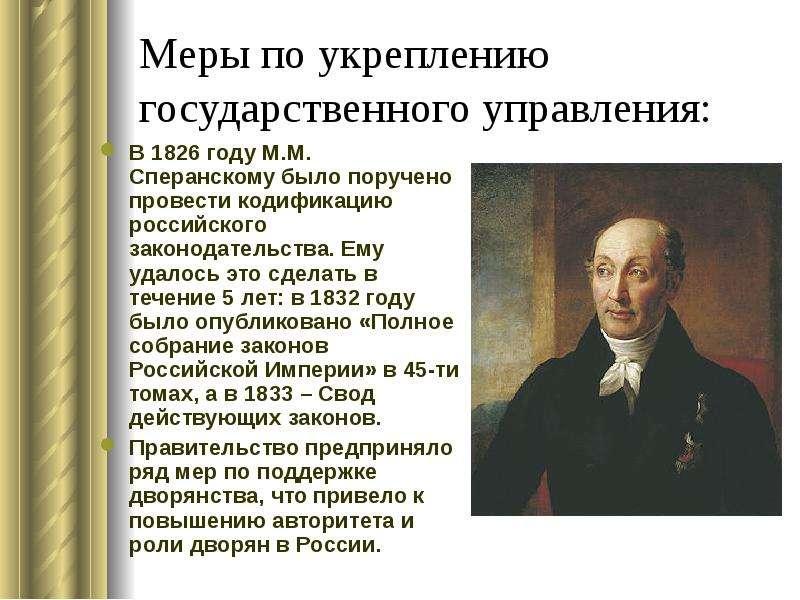 Меры по укреплению государственного управления: В 1826 году М. М. Сперанскому было поручено провести