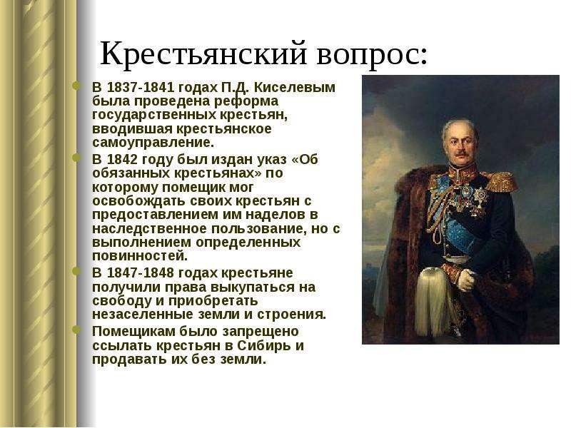 Крестьянский вопрос: В 1837-1841 годах П. Д. Киселевым была проведена реформа государственных кресть