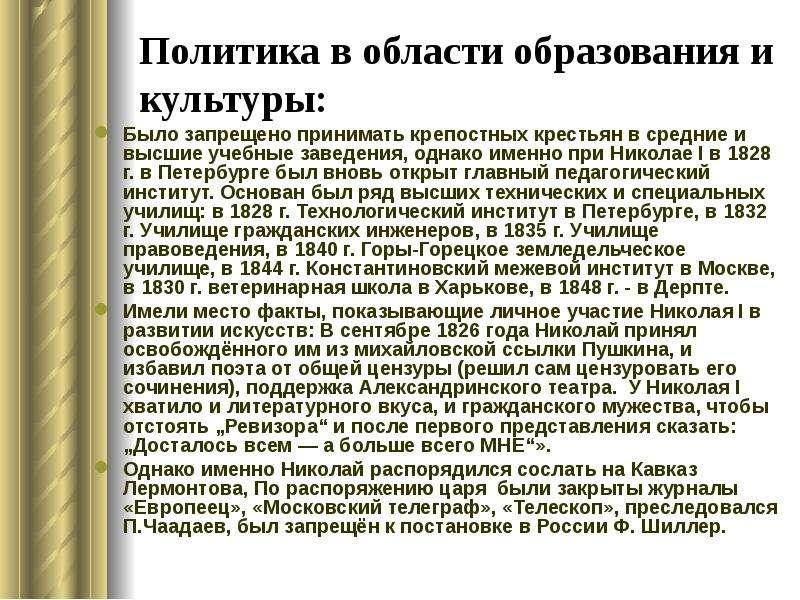 Политика в области образования и культуры: Было запрещено принимать крепостных крестьян в средние и