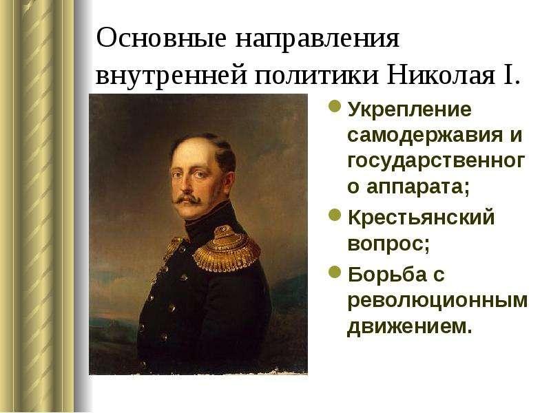 Основные направления внутренней политики Николая I.
