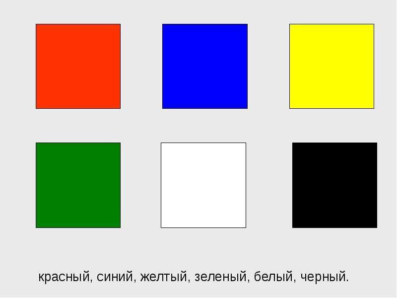 Желтый красный зеленым голубым разноцветным я рисую мир