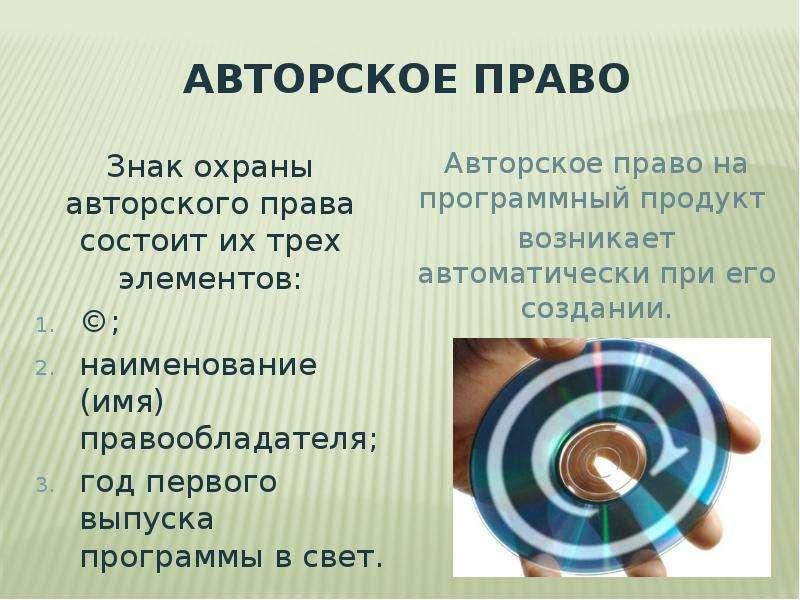 temu-prezentatsiya-politika-i-pravovie-normi-informatsionnoy-deyatelnosti-cheloveka-stanovyatsya-podbirateli