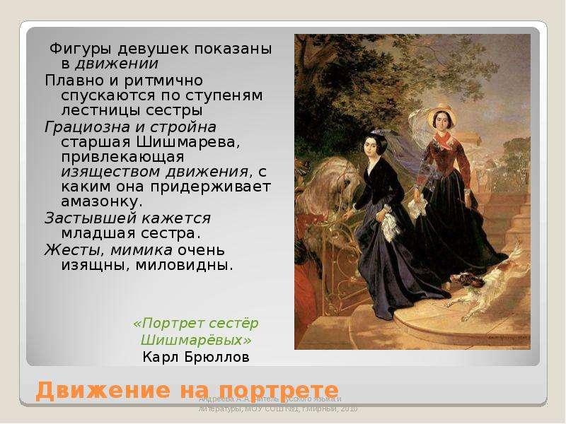 Сочинение по картине брюллова портрет сестер шишмаревых
