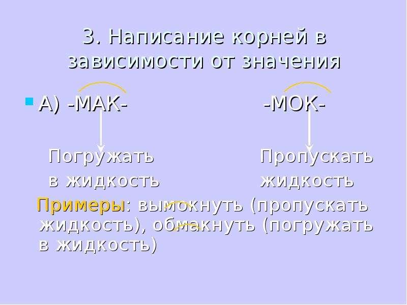 3. Написание корней в зависимости от значения А) -МАК- -МОК- Погружать Пропускать в жидкость жидкост