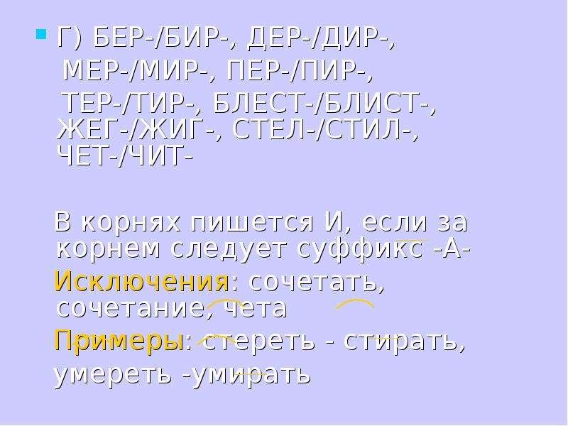 Г) БЕР-/БИР-, ДЕР-/ДИР-, Г) БЕР-/БИР-, ДЕР-/ДИР-, МЕР-/МИР-, ПЕР-/ПИР-, ТЕР-/ТИР-, БЛЕСТ-/БЛИСТ-, ЖЕ