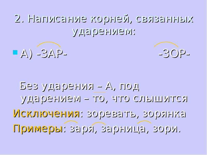 2. Написание корней, связанных ударением: А) -ЗАР- -ЗОР- Без ударения – А, под ударением – то, что с