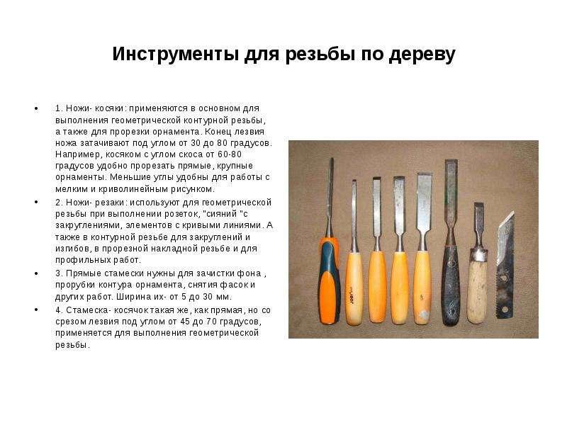 Инструмент для резьбы по дереву чертежи