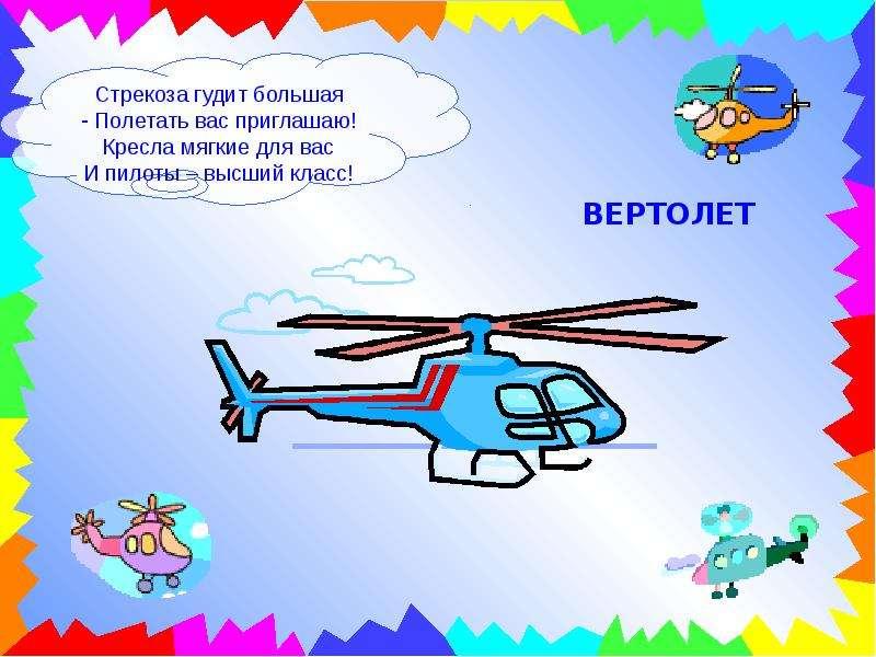 Стих вертолетчику