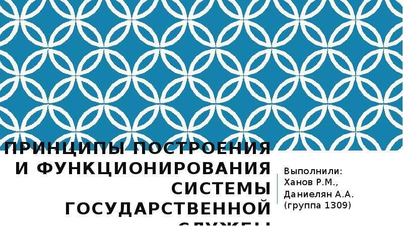 Презентация ПРИНЦИПЫ ПОСТРОЕНИЯ И ФУНКЦИОНИРОВАНИЯ СИСТЕМЫ ГОСУДАРСТВЕННОЙ СЛУЖБЫ