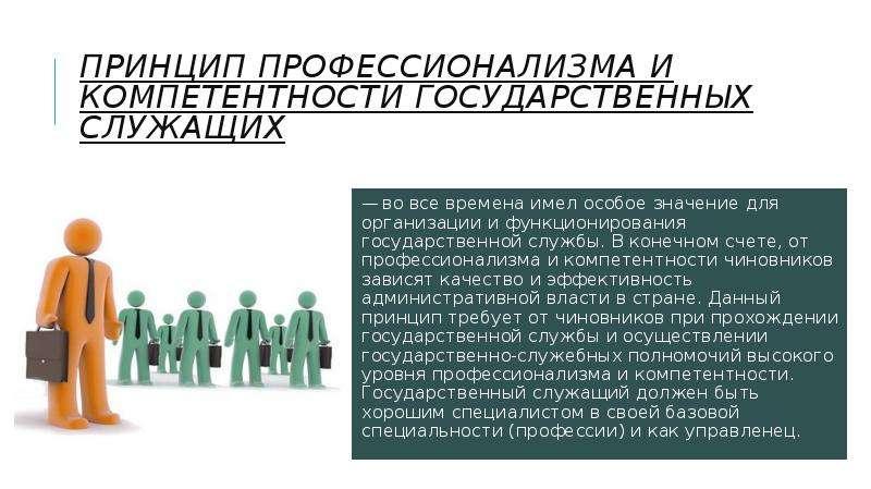 Принцип профессионализма и компетентности государственных служащих — во все времена имел особое знач