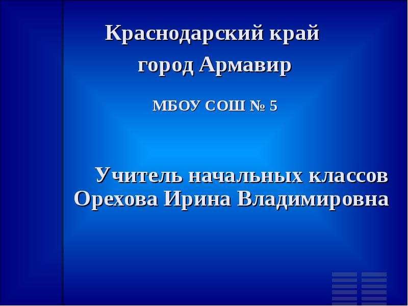 Презентация На тему А. П. Платонов Цветок на земле