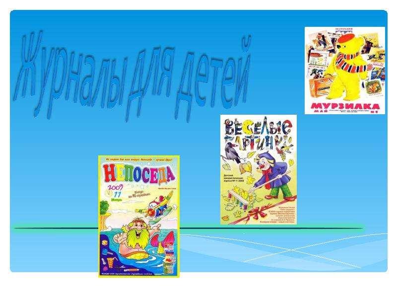 Детские журналы для электронной книги скачать бесплатно