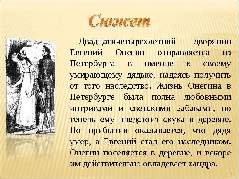 Моисеенко Данилец образ петербурга в романе евгений онегин сочинение детей, или гиперметропия