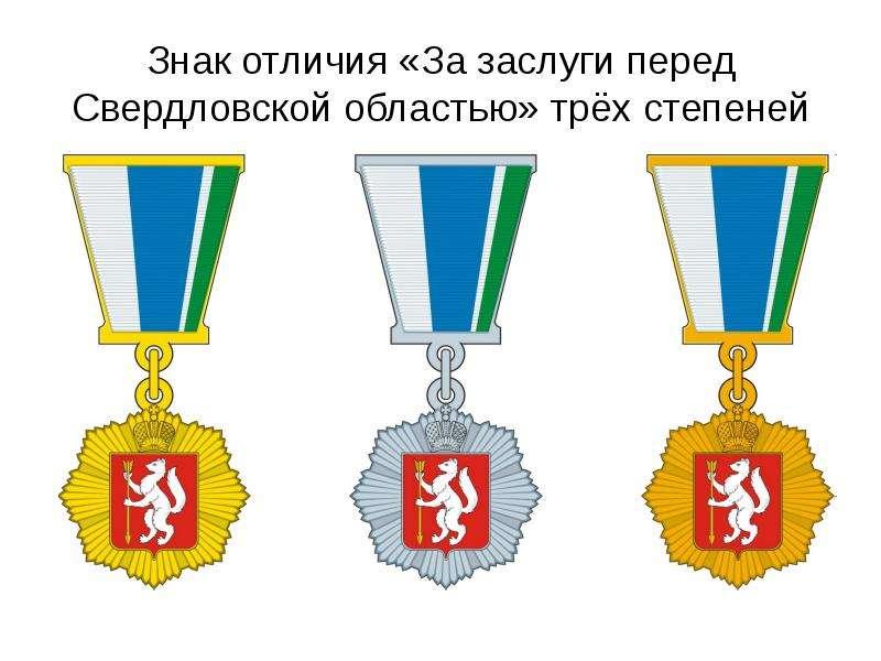Знаком перед свердловской награждения областью заслуги за