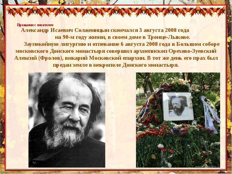 a report on the life and works of aleksandr solzhenitsyn Aleksandr isayevich solzhenitsyn (/ ˌ s oʊ l ʒ ə ˈ n iː t s ɪ n, ˌ s ɒ l-/ 11 december 1918 - 3 august 2008) was a russian novelist, historian, and short story writer he was an outspoken critic of the soviet union and communism and helped to raise global awareness of its gulag forced labor camp system.