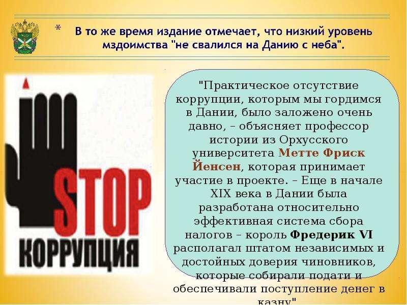 борьба с коррупцией в россии презентация священный