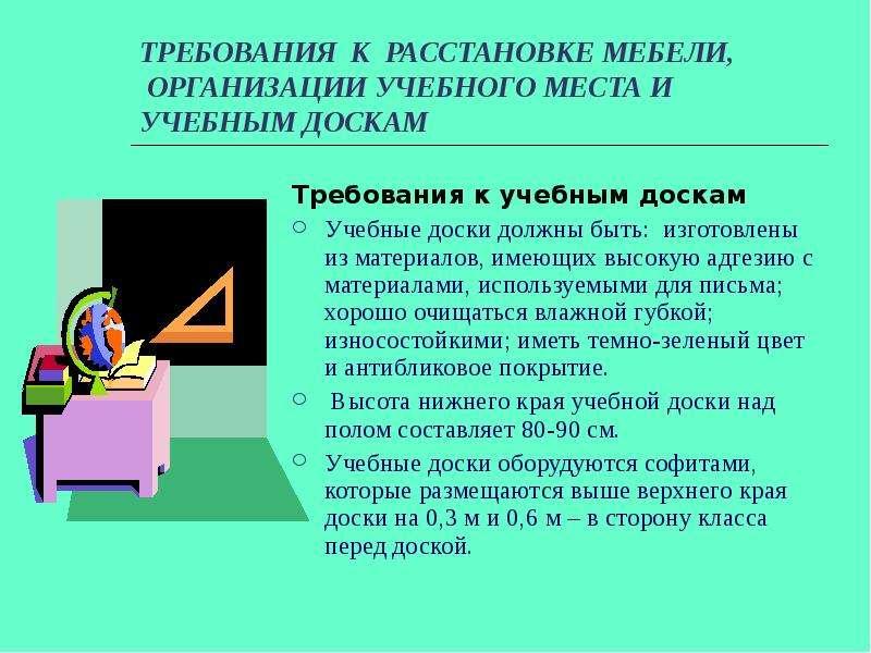 ТРЕБОВАНИЯ К РАССТАНОВКЕ МЕБЕЛИ, ОРГАНИЗАЦИИ УЧЕБНОГО МЕСТА И УЧЕБНЫМ ДОСКАМ Требования к учебным до