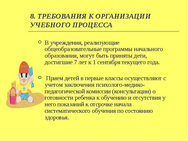 8. ТРЕБОВАНИЯ К ОРГАНИЗАЦИИ УЧЕБНОГО ПРОЦЕССА В учреждения, реализующие общеобразовательные программ
