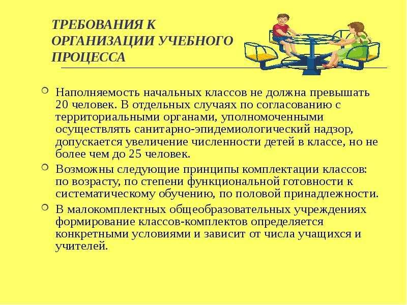 ТРЕБОВАНИЯ К ОРГАНИЗАЦИИ УЧЕБНОГО ПРОЦЕССА Наполняемость начальных классов не должна превышать 20 че