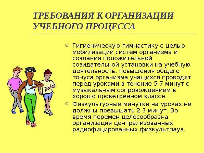 ТРЕБОВАНИЯ К ОРГАНИЗАЦИИ УЧЕБНОГО ПРОЦЕССА Гигиеническую гимнастику с целью мобилизации систем орган