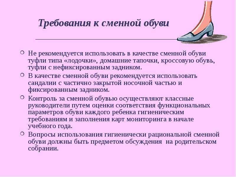 Требования к сменной обуви Не рекомендуется использовать в качестве сменной обуви туфли типа «лодочк