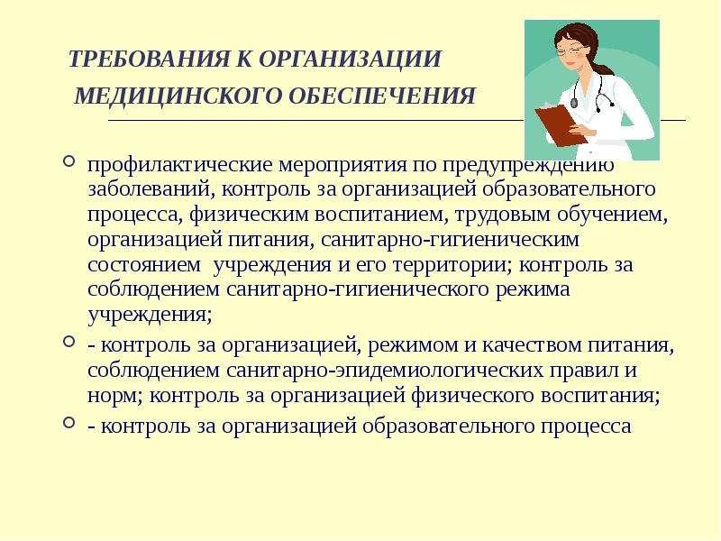 ТРЕБОВАНИЯ К ОРГАНИЗАЦИИ МЕДИЦИНСКОГО ОБЕСПЕЧЕНИЯ профилактические мероприятия по предупреждению заб