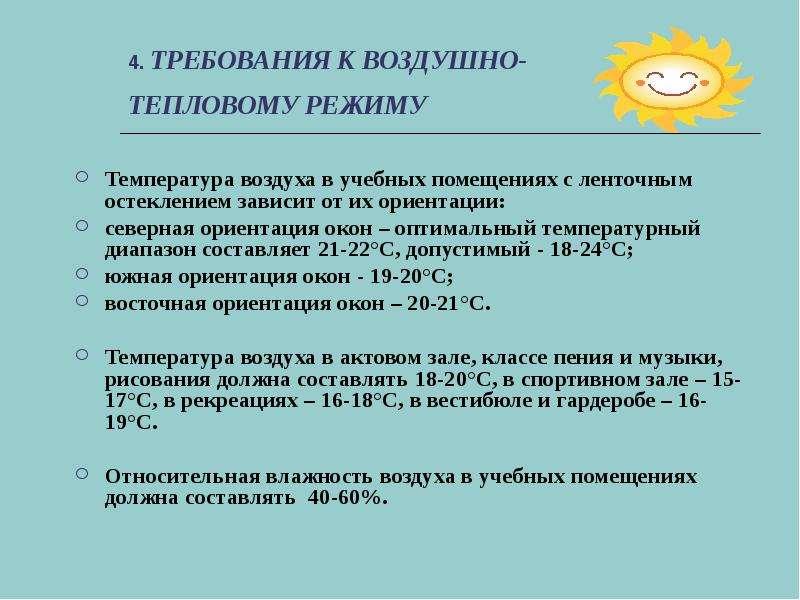 4. ТРЕБОВАНИЯ К ВОЗДУШНО-ТЕПЛОВОМУ РЕЖИМУ Температура воздуха в учебных помещениях с ленточным остек