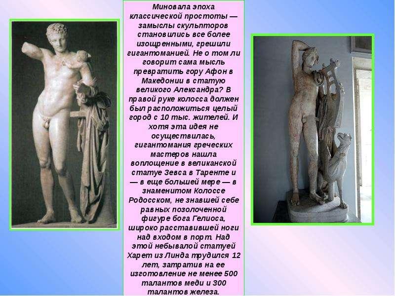 прогноз погоды древнегреческая скульптура в эпоху эллинизма кричит