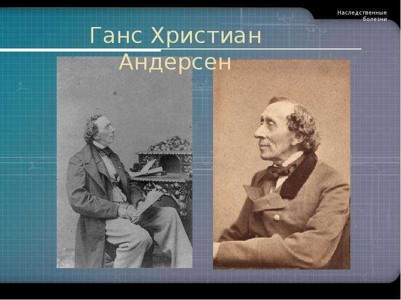 НАСЛЕДСТВЕННЫЕ БОЛЕЗНИ ЧЕЛОВЕКА Автор: И. Н. Кауфман, учитель биологии. г. Владивосток, слайд 26