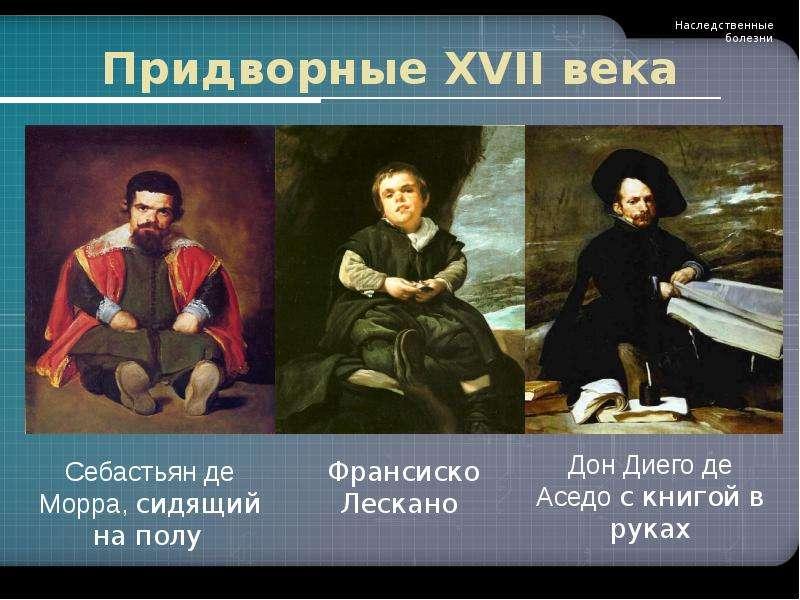 Придворные XVII века