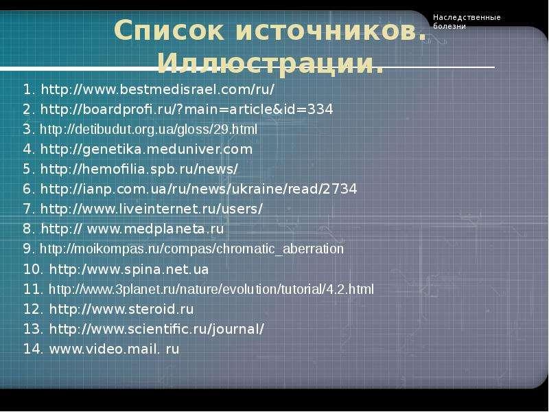 Список источников. Иллюстрации. 1. 2. 3. 4. 5. 6. 7. 8. 9. 10. http:/11. 12. 13. 14. ru