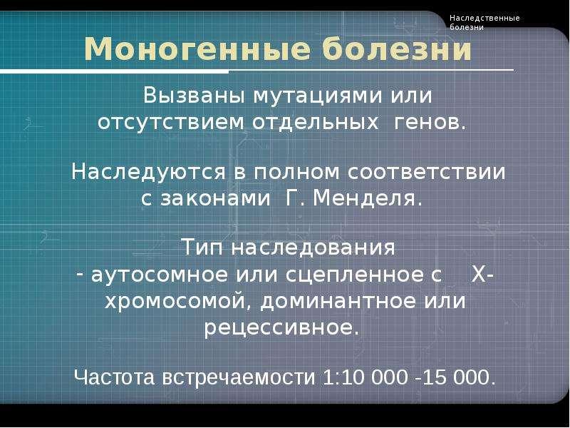 Моногенные болезни