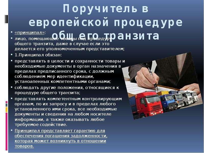 Поручитель в европейской процедуре общего транзита «принципал»: лицо, помещающее тоеары под процедур