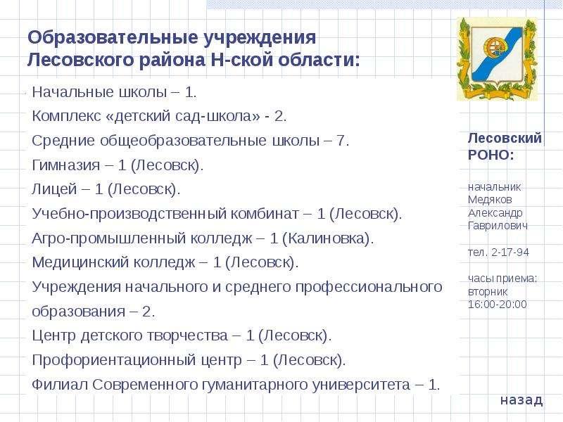 Общие положения организации предпрофильной подготовки девятиклассников Новикова Т. Г. АПК и ПРО, рис. 16